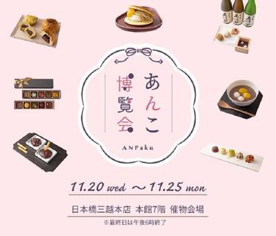 あんこ 博覧 会 2019 三越