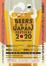 2020 ビール フェス