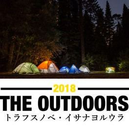 CAMP&OUTDOOR FEST「THE OUTDOORS 2018 」in 和歌山城