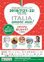 Italia, amore mio!(イタリア・アモーレ・ミオ!)名古屋
