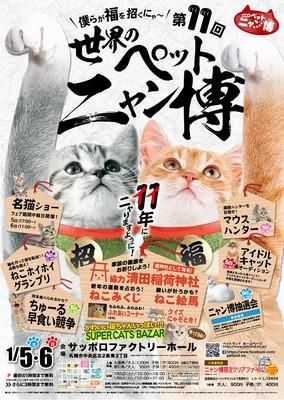 世界のペットニャン博北海道の情報ウォーカープラス