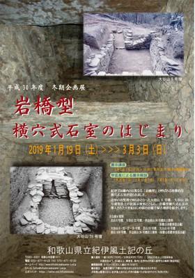 冬期企画展「岩橋型横穴式石室の...