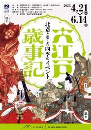 前後期あわせ約120点の作品から江戸の年中行事を紹介