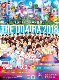 ようこそ!! ワンガン夏祭り THE ODAIBA 2018