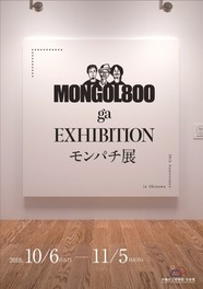 MONGOL800 ga EXHIBITION モンパチ展 in Okinawa