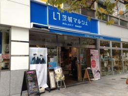 ガラス越しに茨城県の誇る物産が眺められる
