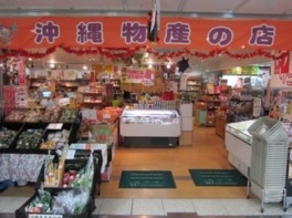 沖縄自慢の特産品の数々がズラリと並ぶ