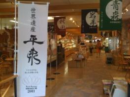店内には東北東三県ごとに売り場が存在する