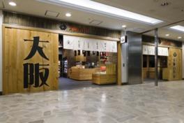 交通会館1F、木板に大きく彫られた大阪が目印