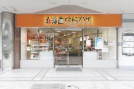 北海道でも大人気のお菓子を数多く取り扱っているお店だ