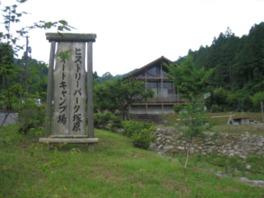 ヒストリーパーク塚原オートキャンプ場