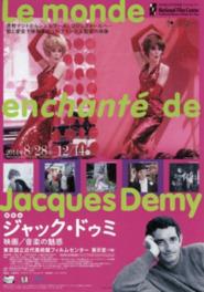 展覧会「ジャック・ドゥミ 映画/音楽の魅惑」