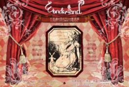 Wonderland-不思議の国のアリスの雑貨展-
