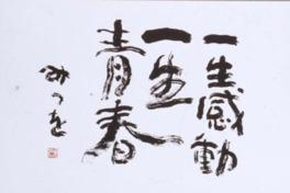 第57回企画展 相田みつを生誕90年・第3弾「一生感動一生青春」