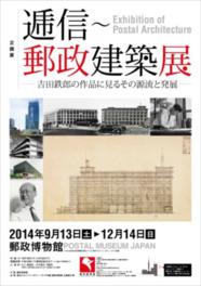 企画展「逓信~郵政建築展-吉田鉄郎の作品に見るその源流と発展-」