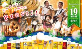 ソーセージ、アイスバインも!19種類の銘柄が揃うドイツビールの祭典を楽しむ