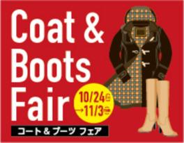 コートやブーツがお得な価格に!三井アウトレットのセール情報をチェック