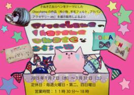 OtocchamaのIkasama Umageなおもちゃ箱!