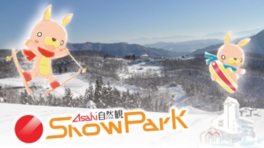 Asahi自然観スノーパーク