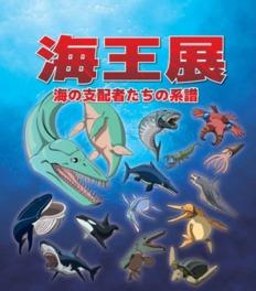 海王展 海の支配者たちの系譜