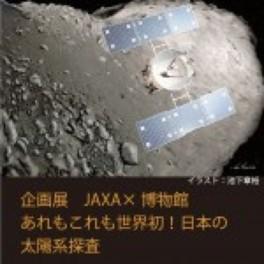 企画展「あれもこれも世界初!日本の太陽系探査」