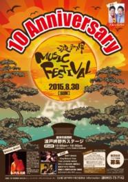 波戸岬ミュージックフェスティバル