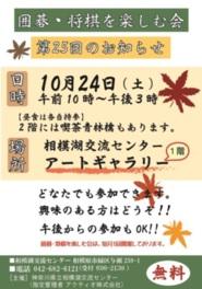 第25回 囲碁・将棋を楽しむ会