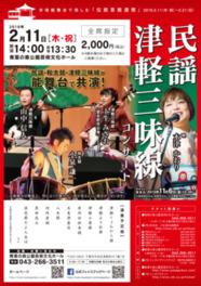 民謡津軽三味線コンサート