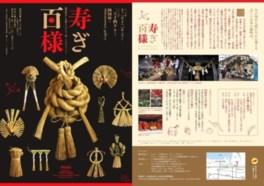 四国村 ギャラリー企画展 「寿ぎ百様 ~森須磨子しめ飾りコレクション展~」