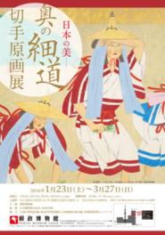 企画展「-日本の美-奥の細道切手原画展」