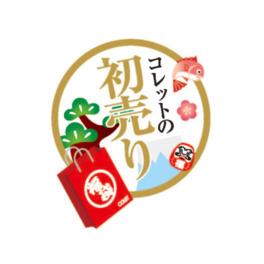 2017年 初売り・福袋