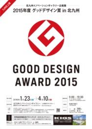 2015年度 グッドデザイン賞 in 北九州