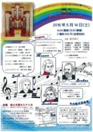 パイプオルガンコンサート 5月の空に浮かぶ虹色の調べvol.7~燿き~