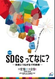 SDGsってなに?-未来につながる17の約束-