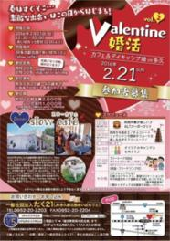 Valentine婚活 「カフェ&デイキャンプ婚 in 多久」 ※主催:多久市