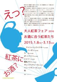 大人紅茶フェア2016~お酒に合う紅茶たち