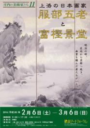 郷土ゆかりの企画展覧会「庄内の美術家たち11 上洛の日本画家 服部五老と富樫景堂」