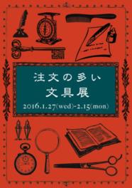 ranbu企画展「注文の多い文具展」