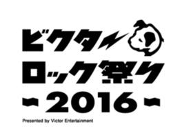 ビクターロック祭り~2016~