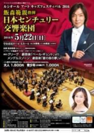 ルシオール アート キッズフェスティバル2016 飯森範親指揮 日本センチュリー交響楽団