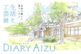 """DIARY AIZU"" 生活と工芸展"
