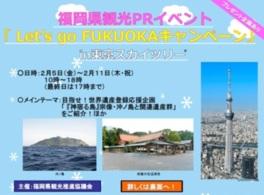 Let's go FUKUOKA キャンペーン