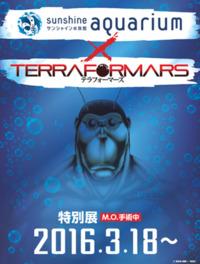 「最強生物決戦」展 サンシャイン水族館×テラフォーマーズ