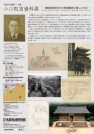 小川敬吉資料展-朝鮮総督府の文化財調査官が遺したもの-