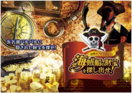 謎解きアトラクション「海賊船の財宝を探し出せ!」