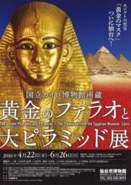 エジプトの至宝 黄金のファラオと大ピラミッド展