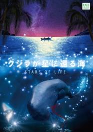 プラネタリウム春番組「クジラが星に還る海」