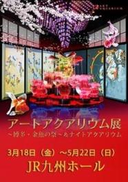 アートアクアリウム展 ~博多・金魚の祭~ &ナイトアクアリウム