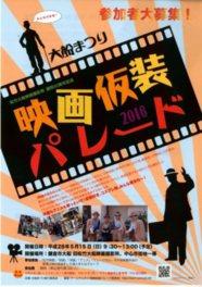 大船まつり 映画仮装パレード2016