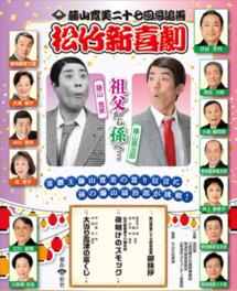 藤山寛美二十七回忌追善 松竹新喜劇